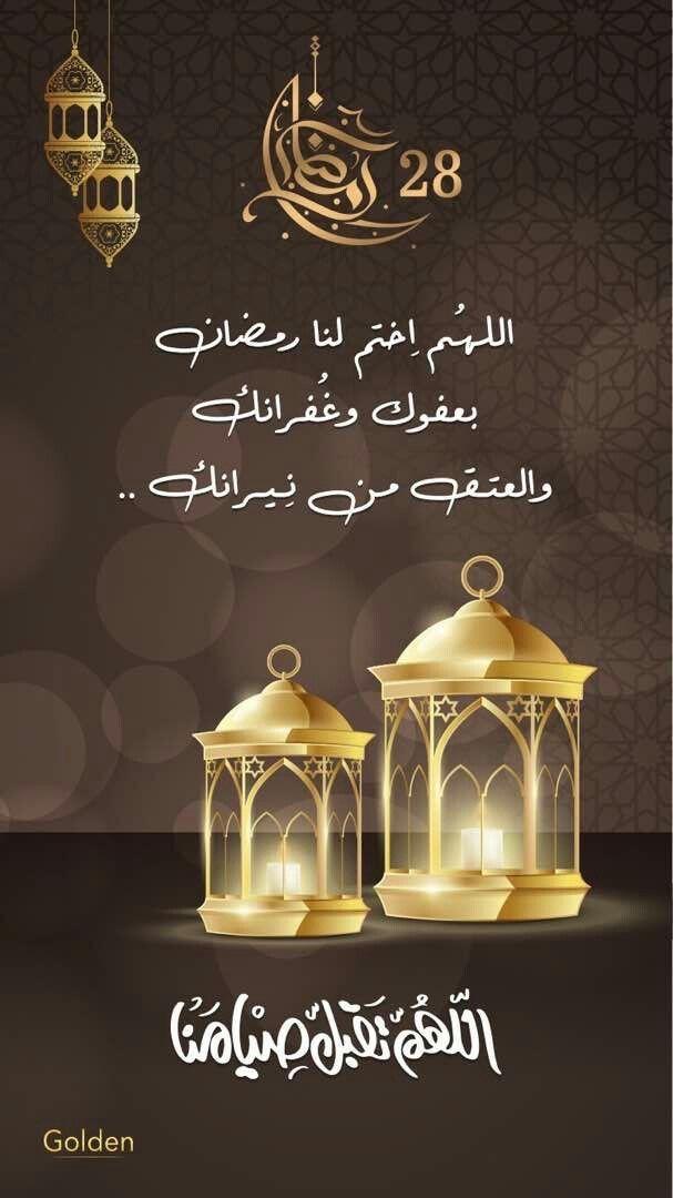 Pin By Najo880 On رمضان Ramadan Cards Ramadan Day Ramadan Mubarak Wallpapers