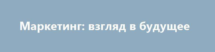 Маркетинг: взгляд в будущее http://www.nftn.ru/blog/megastroy_spb/2016-07-11-1823  Сеть ТНК-BP заслуженно считается лидером розничного рынка России. Мы одними из первых в стране внедрили полноформатные многофункциональные автозаправочные комплексы, разработали трассовый оффер, значительно расширили ассортимент продуктов и услуг, предоставляемых нашим клиентам. Активно растет наш бизнес электронных карт. Инновационный подход к продуктам позволил нам выйти на зарубежные рынки: карты…