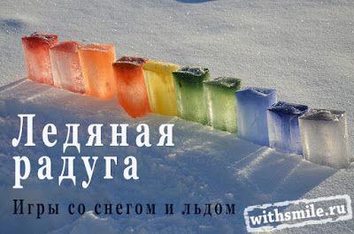 Ледяная радуга. Игры со снегом и льдом. Rainbow ice