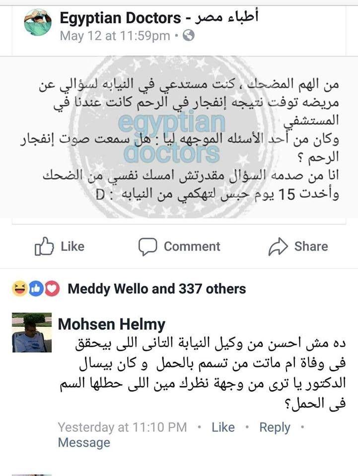 Pin By Dory On Jokes Arabic Funny Funny Comics Funny