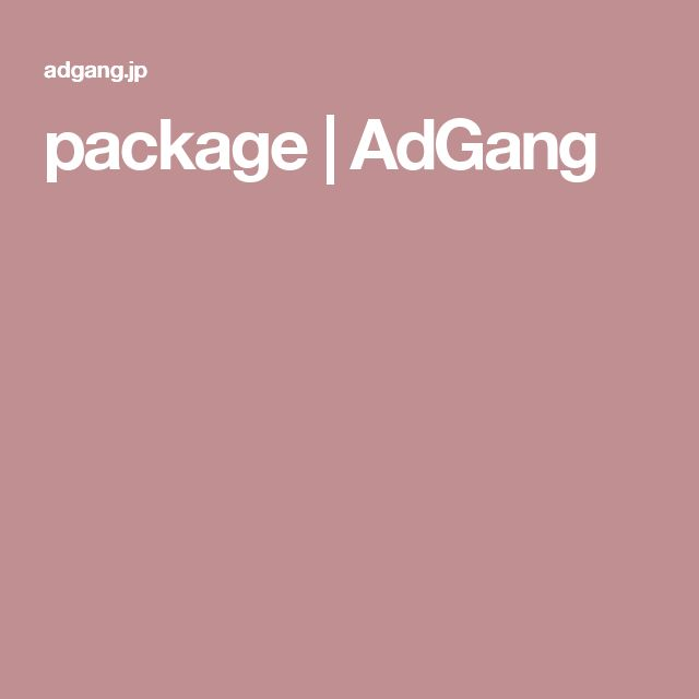 package | AdGang