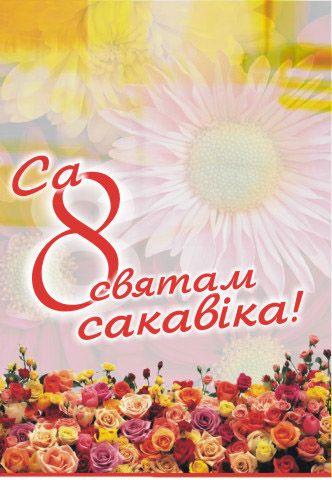 своими руками поздравление на белорусском с восьмым марта малыш оливер