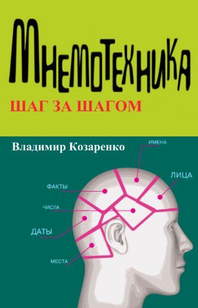 Козаренко В. - Мнемотехника шаг за шагом [2013] pdf