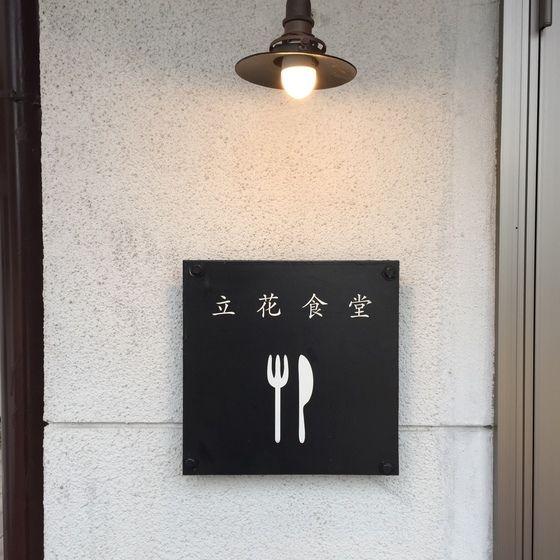 立花食堂 しまなみ海道 島カフェ