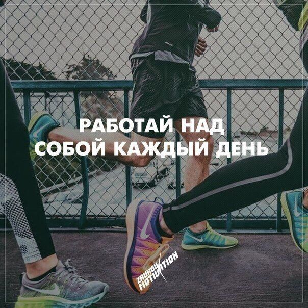 Мотивация / Воркаут как образ жизни