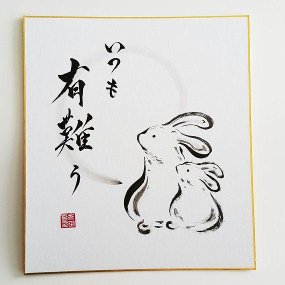 Conejo Arte Japonés original Sumi-e y Caligrafía por NagatayaKyoto