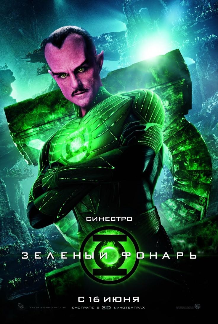 The double-dealing Sinestro - Green Lantern Movie
