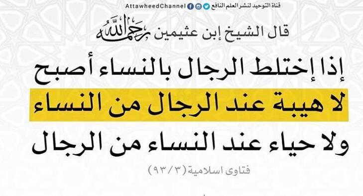 الاختلاط Calligraphy Arabic Calligraphy