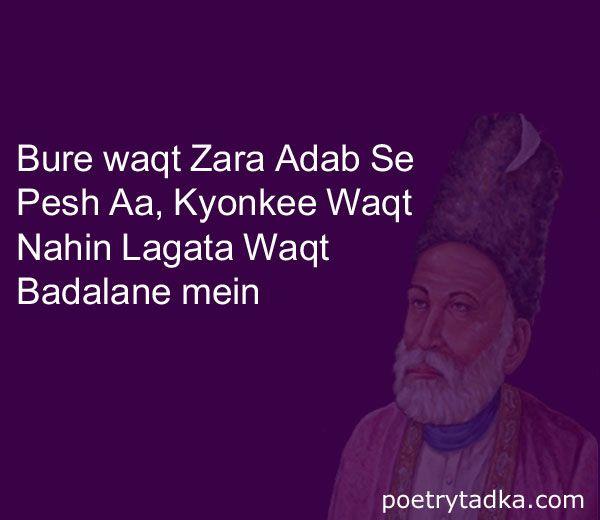 15 Best Mirza Ghalib Shayari Images On Pinterest