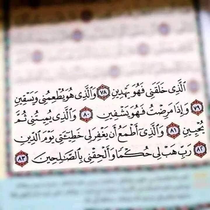 مظاهر رحمة الله بعباده Islamic Quotes Arabic Calligraphy Quran