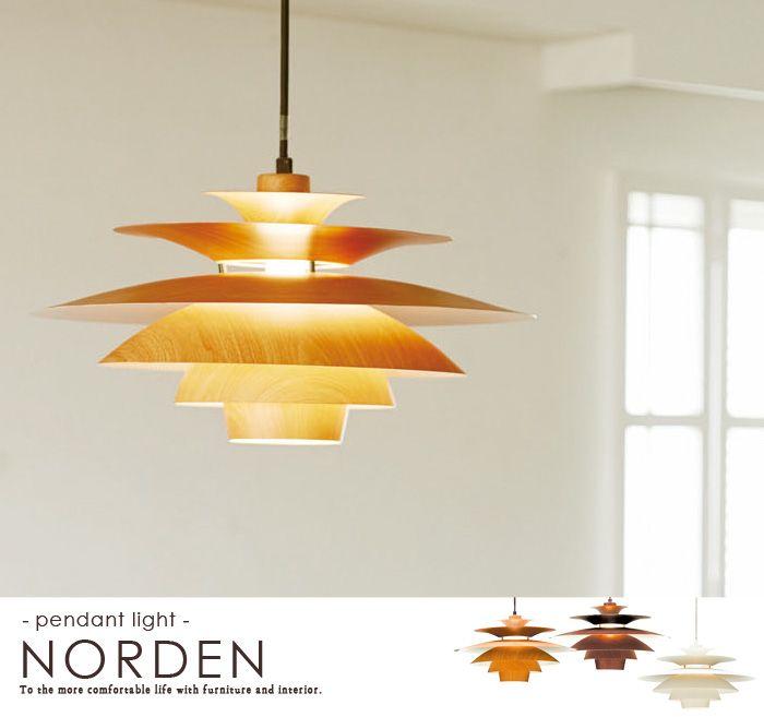 【楽天市場】照明 おしゃれ ペンダント【nor Den 1灯】ダイニング用 食卓用 としてオススメの照明器具 個性的