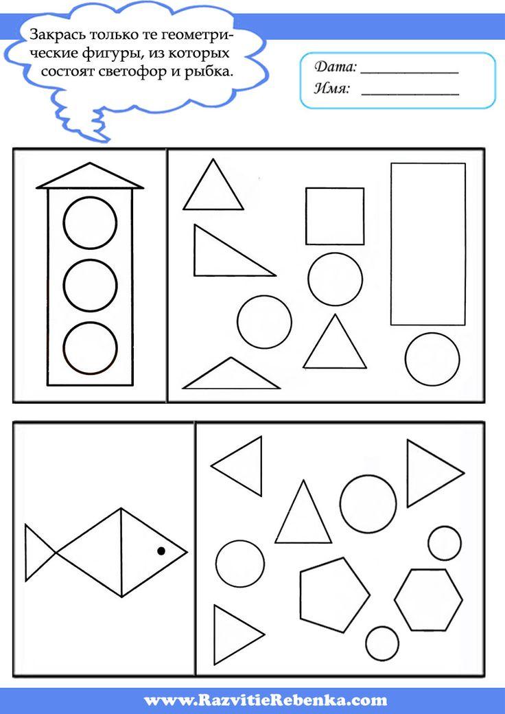 Данная рабочая тетрадь содержит материалы для занятий с ребенком по ознакомлению с математикой.  Материалы пособия могут быть использованы ...