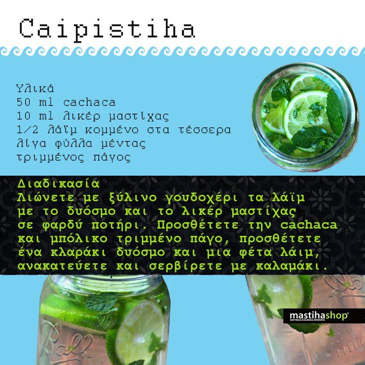Ποιά caipirinha; Το cocktail του καλοκαιριού είναι η caipistiha! Μάθε πως φτιάχνεται! #summer #cocktail #mastiha #mastihashop_Greece