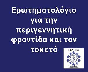 Με αφορμή την φετινή Εβδομάδα Σεβασμού στη Γέννα, το ENCA Hellas- Ελληνικό Δίκτυο για τον Σεβασμό στη Γέννα, για 40+2 εβδομάδες θα συλλέξει στοιχεία για τις συνθήκες και τις επιλογές της περιγεννητικής φροντίδας στην Ελλάδα. Το mitrikosthilasmos.com στηρίζει την προσπάθεια αυτή. Συμπληρώστε και κοινοποιήστε!