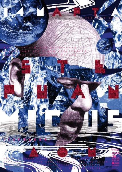 Eric Belousov - Stephan Micus - Gig poster - World Music Concept Cultural Centre.