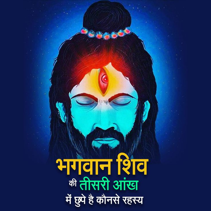 भगवान शिव की तीसरी आंख में छुपे है कौनसे रहस्य ?