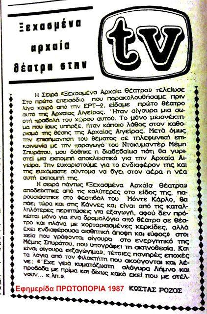 «Ξεχασμένα αρχαία θέατρα» της Μέμης Σπυράτου για την ΕΤ2 το 1987