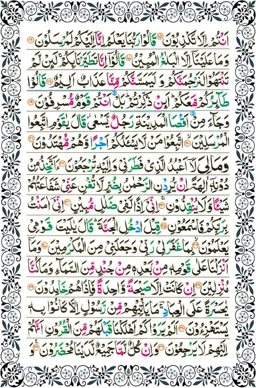 Surah Yasin Page 2 Surah Kahf Quran Surah Quran Tafseer