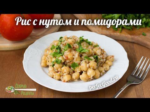 Рис с нутом и помидорами