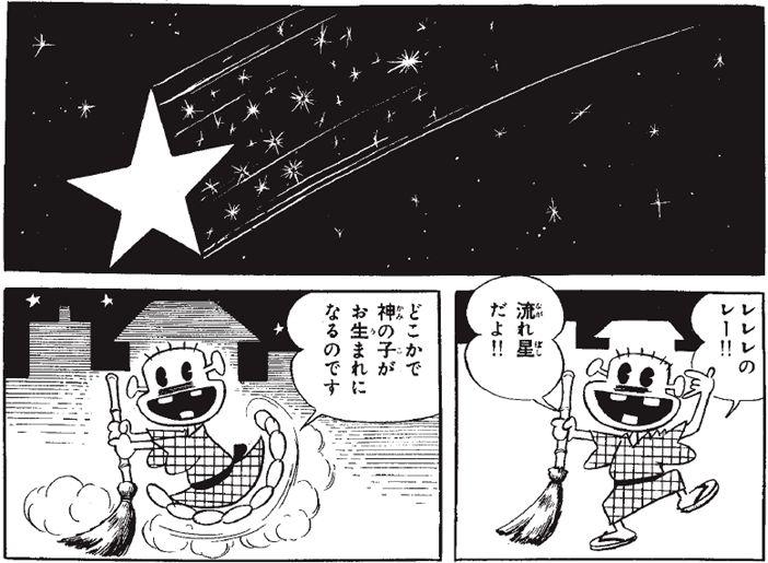 『天才バカボン』エピソード パパの誕生秘話   赤塚不二夫公認サイトこれでいいのだ!!