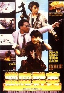 Devil Hunters - 1989 Hong Kong action film written and directed by Tony Lo and starring Alex Man, Sibelle Hu, Moon Lee and Ray Lui. The film was released as Ultra Force 2 in the west as a sequel to the film, Killer Angels which was released a few months earlier as Ultra Force.