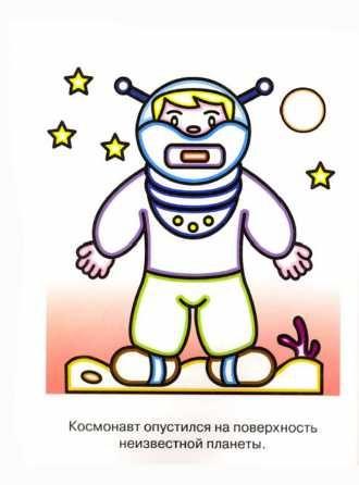 раскраска космонавт для малышей распечатать бесплатно ...