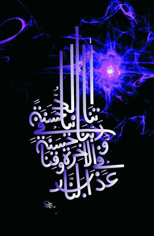Mejores 60 imágenes de ربنا آتنا en Pinterest | Caligrafía árabe ...