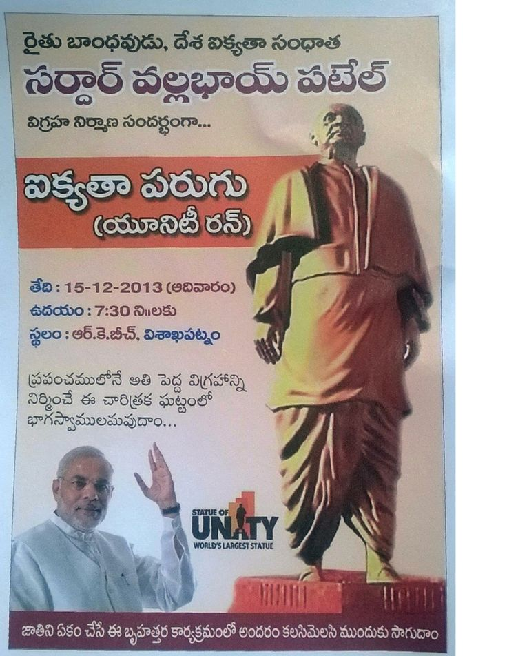 """""""Run for Unity, a marathon, will be organized on the death anniversary of Sardar Vallabh Bhai Patel, on December 15 at 565 places across the country and we are inviting maximum people to participate in the marathon."""" The Run for Unity marathon is being organised in memory of Sardar Vallabhbhai Patel. Modi government hrough Rashtriya Ekta Trust is planning to build Patel's statue - tallest in the world near Sardar Sarovar Dam"""