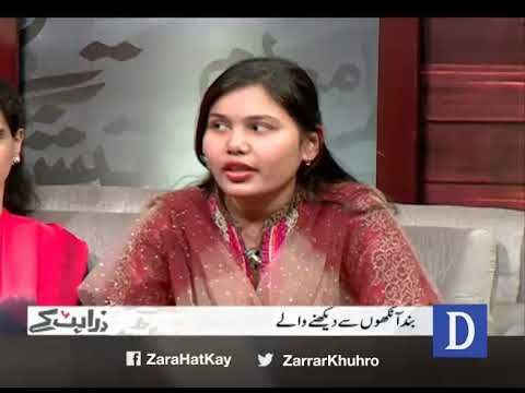 Zara Hat Kay - 02 January, 2018