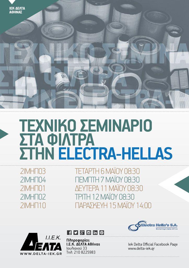 Τεχνικό Σεμινάριο του Τομέα Μηχανολογίας σχετικά με τα φίλτρα στην Electra - Hellas