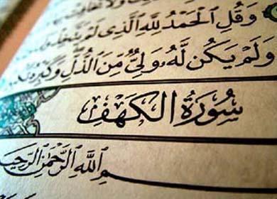 Membaca Surat al-Kahfi dan Shalawat Pada Hari Jum`at