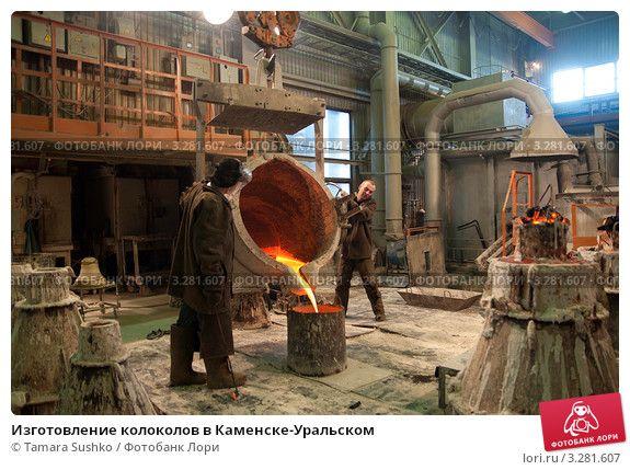 Изготовление колоколов в Каменске-Уральском © Tamara Sushko / Фотобанк Лори
