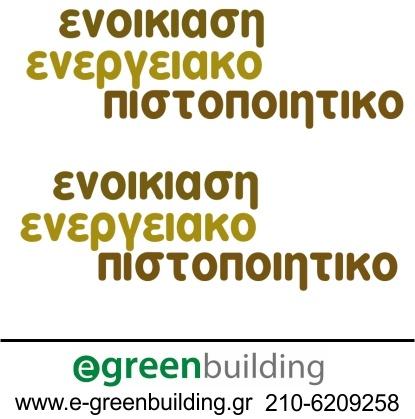 ενεργειακο πιστοποιητικο για ενοικιαση http://www.e-greenbuilding.gr/energeiako-pistopoietiko/%CE%B5%CE%BD%CE%B5%CF%81%CE%B3%CE%B5%CE%B9%CE%B1%CE%BA%CE%BF-%CF%80%CE%B9%CF%83%CF%84%CE%BF%CF%80%CE%BF%CE%B9%CE%B7%CF%84%CE%B9%CE%BA%CE%BF-%CE%B5%CE%BD%CE%BF%CE%B9%CE%BA%CE%B9%CE%B1%CF%83%CE%B7/