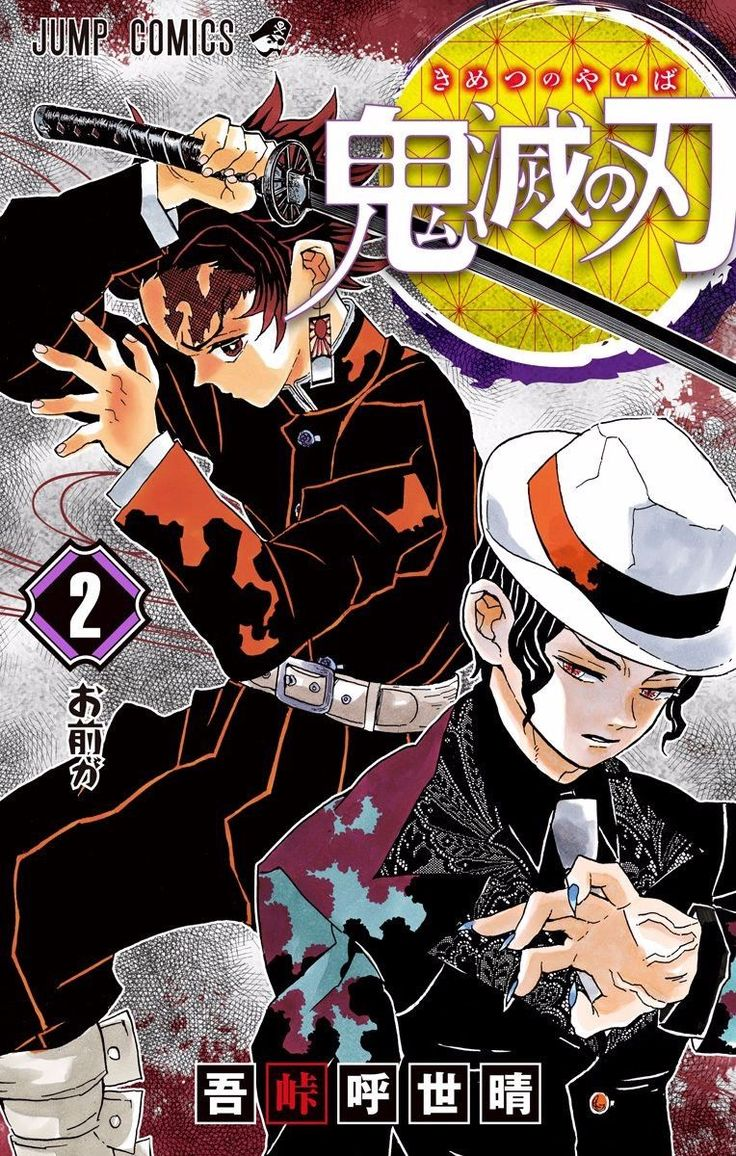 Kimetsu no yaiba ch165 page 1 mangago in 2020 manga