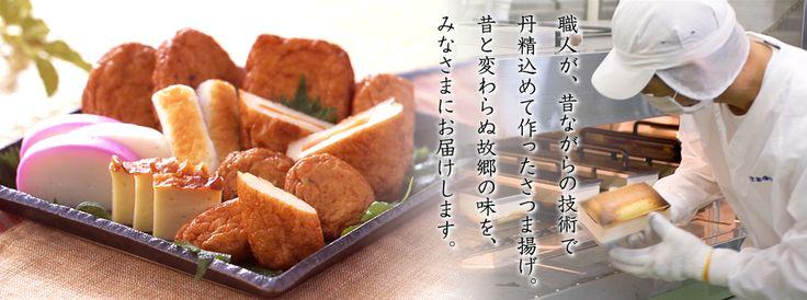 鹿児島・いちき串木野 さつまあげの勘場蒲鉾店
