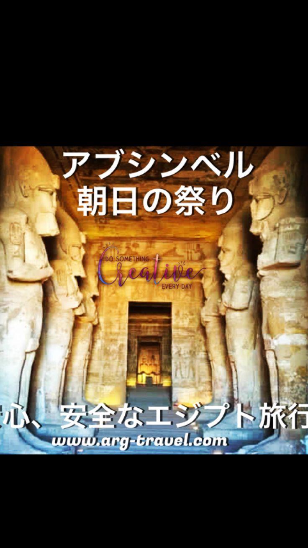 エジプトのアブ・シンベル神殿朝日☀ 年2回。 2月22日ラムセス2世の生まれた日 10月22日ラムセス2世が王に即位した日 #エジプト旅行 #アブシンベルの日 #アブシンベル朝日祭り #エジプトツアー www.arg-travel.com