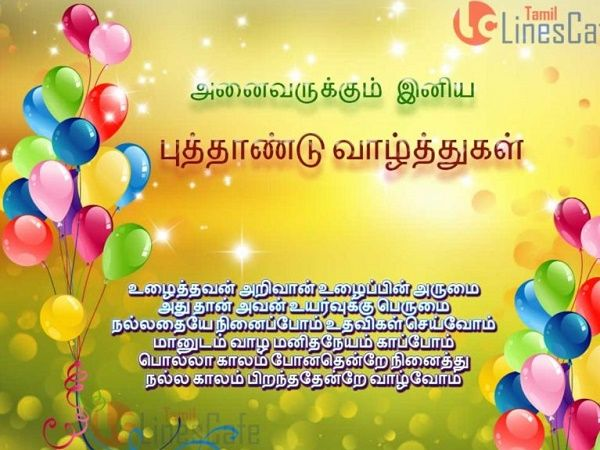 Happy New Year Wishes In Sinhala Happy New Year Wishes In Sinhala