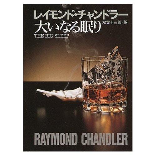 """「大いなる眠り」レイモンド・チャンドラー (""""The Big Sleep"""" Raymond Chandler, 1939)"""