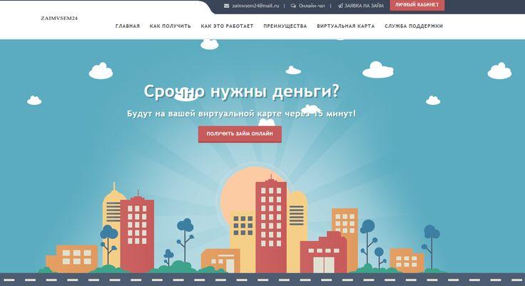 Сайт мошенник zaimvsem24.ru маскирующийся под МФО.
