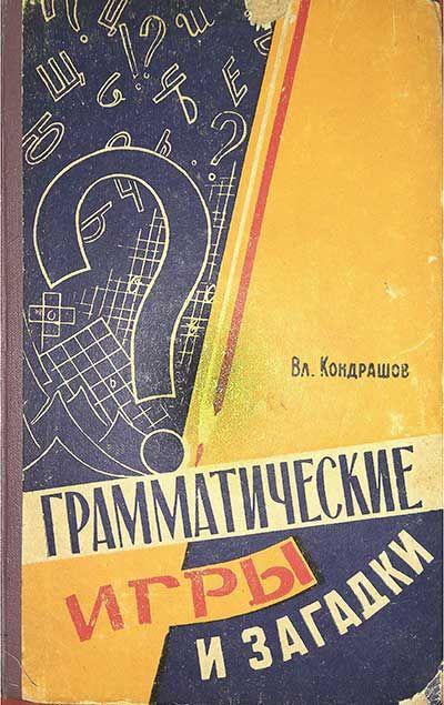 Грамматические игры и загадки. Кондрашов В. Н. — 1961 г.