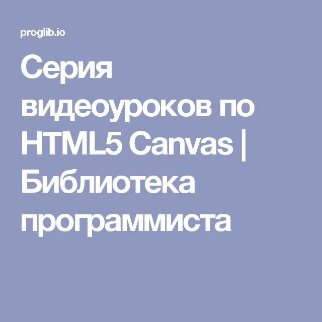 Серия видеоуроков по HTML5 Canvas | Библиотека программиста