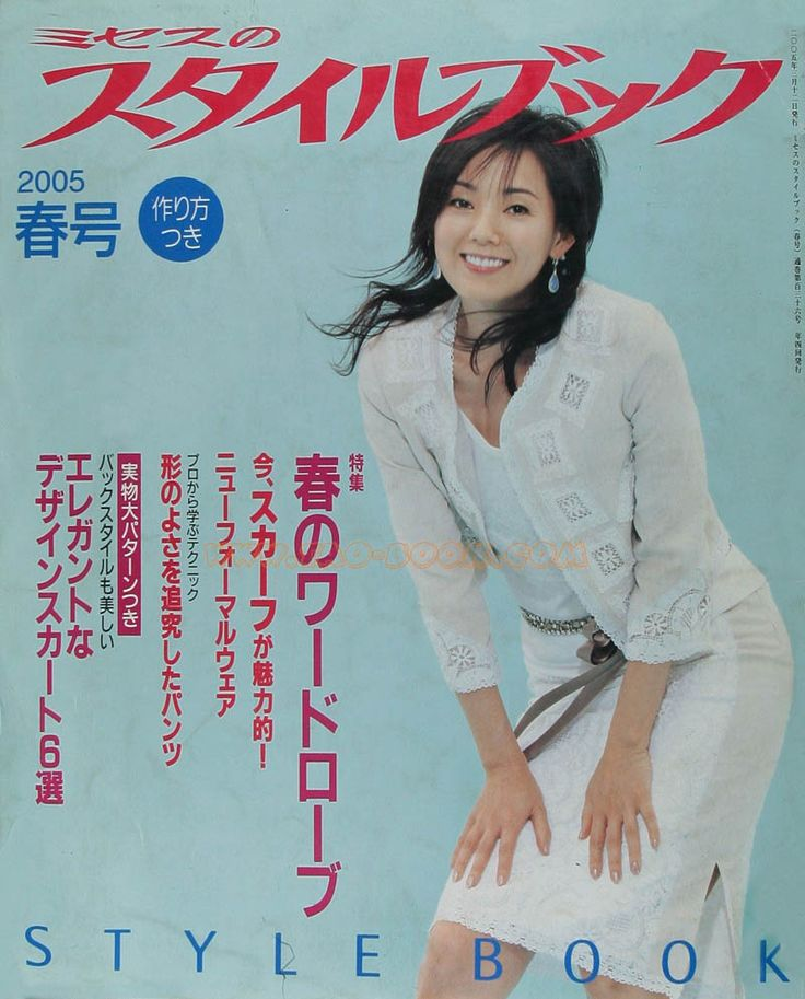 giftjap.info - Интернет-магазин | Japanese book and magazine handicrafts - MRS STYLE BOOK 2005