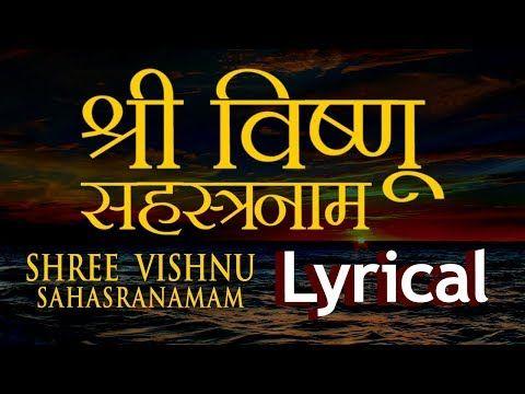 vishnu sahasranamam with lyrics  श्री विष्णु सहस्रनाम