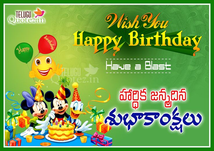 17 Best Birthday Wishes Quotes On Pinterest Happy How To Wish Happy Birthday In Telugu