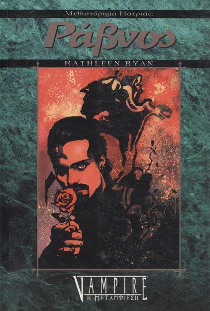 Λογοτεχνία Τρόμου :: ΜΥΘΙΣΤΟΡΗΜΑΤΑ ΠΑΤΡΙΑΣ: ΡΑΒΝΟΣ - Εκδόσεις Φανταστικός Κόσμος
