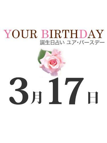 Tanjoubi-uranai YOUR BIRTHDAY 3/17 (Japanese Edition) by YOUR BIRTHDAY henshubu. $2.99. 10 pages
