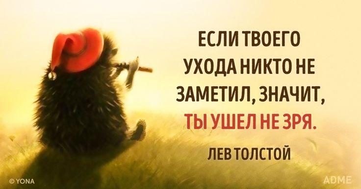 Цитаты. Лев Толстой