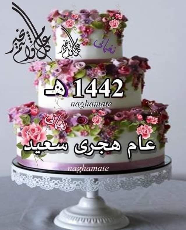 Pin By نفحات من روائع المعرفة والفنون On معايدة بالسنة الهجرية Birthday Cake Desserts Cake