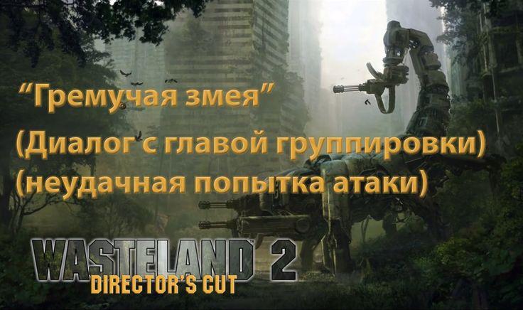 "Wasteland 2: Director's Cut 1080p60 ""Логово гремучей змеи"" ""Диалог"" ""Неу..."