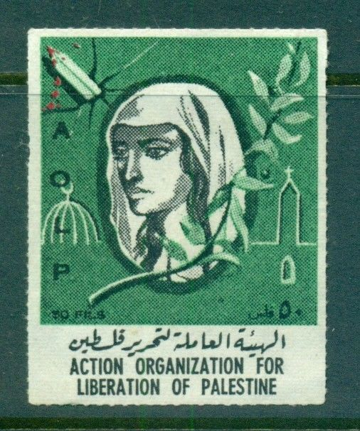 ACTION ORGANIZATION FOR LIBERATION RESISTANCE OF PALESTINE STAMP